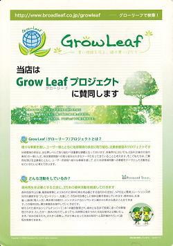 growleaf1