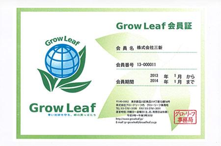growleaf10