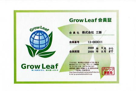 growleaf4
