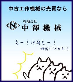 nakazawa_banner2