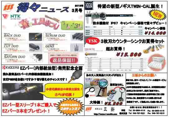 tokutoku2013.3-4