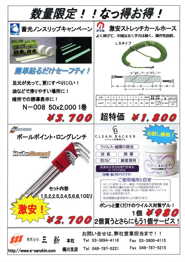 tokutoku2013102